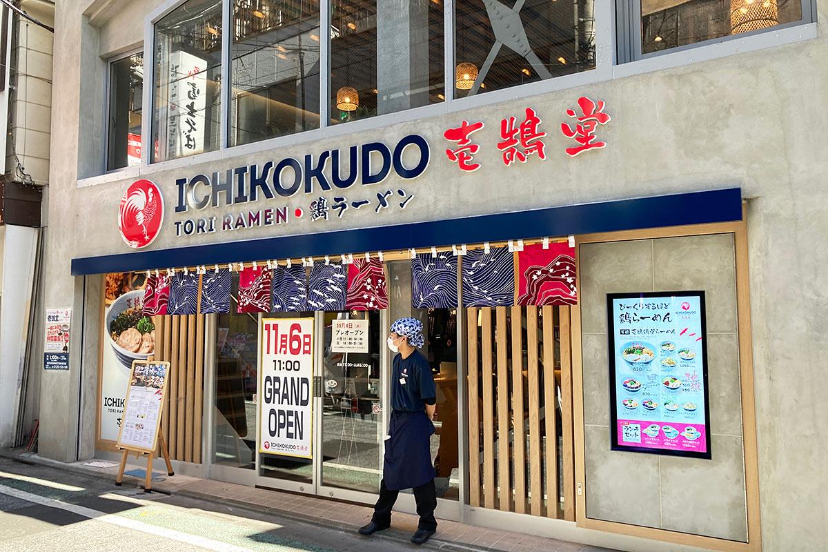 壱鵠堂(イチコクドウ) 下北沢店