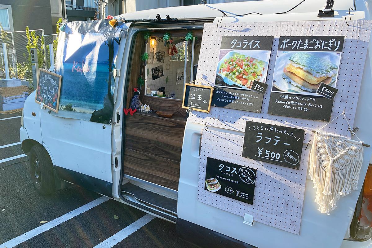 沖縄料理のキッチンカーや