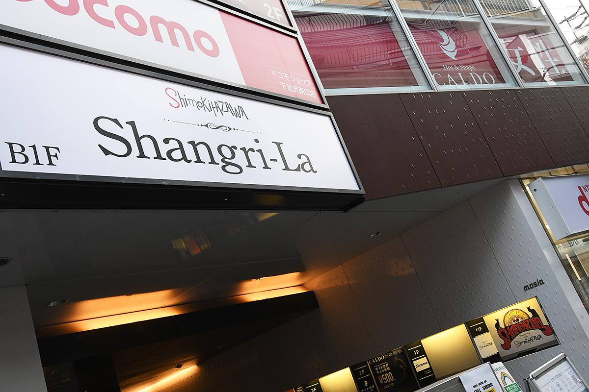 『下北沢Shangri-La(シャングリラ)』入り口には看板が掲げられました