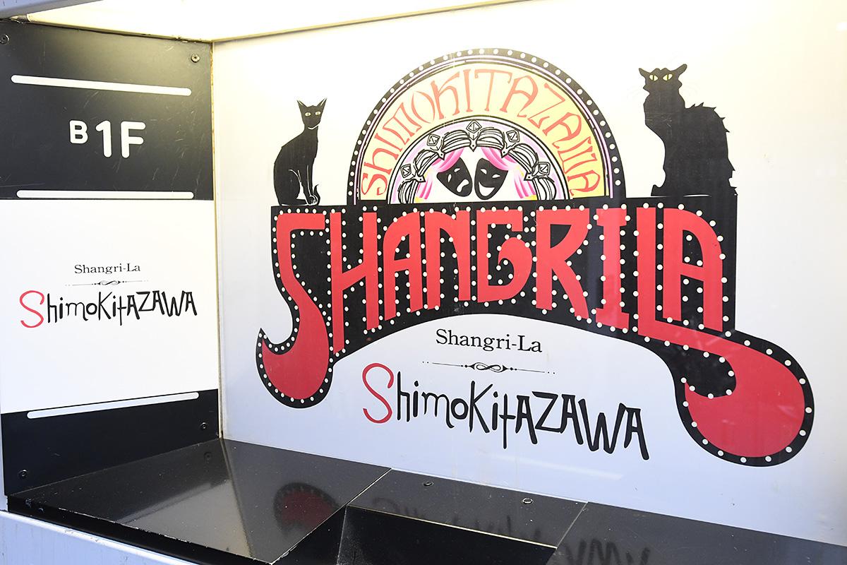 『下北沢Shangri-La(シャングリラ)』