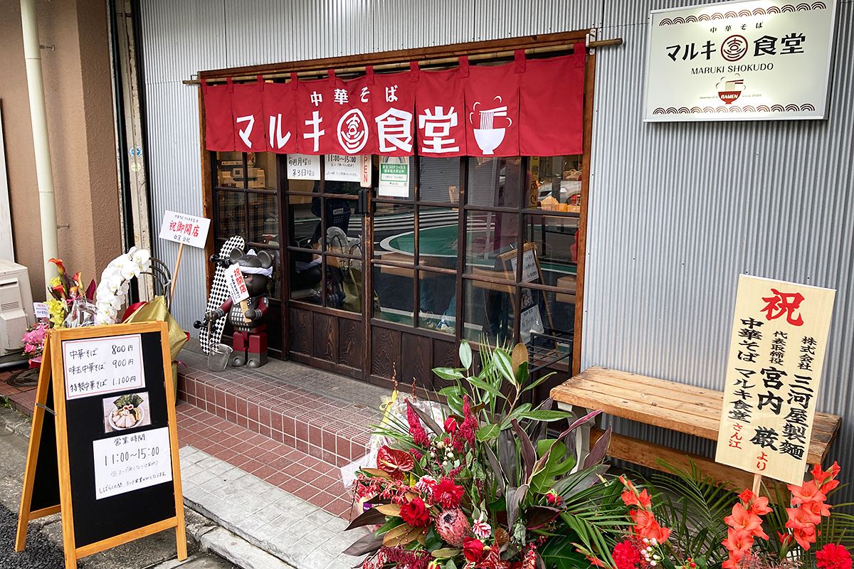 中華そば『マルキ食堂』