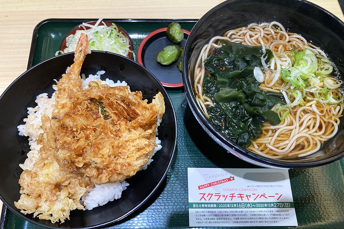 ミニ海老&かき揚げ丼セット590円、ねぎ追加30円