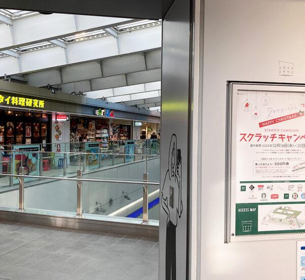 シモキタエキウエ『スクラッチキャンペーン』