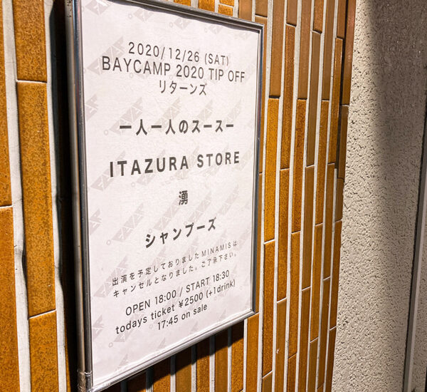 BAYCAMP 2020 TIP OFF リターンズ - 2020.12.26 FEVER