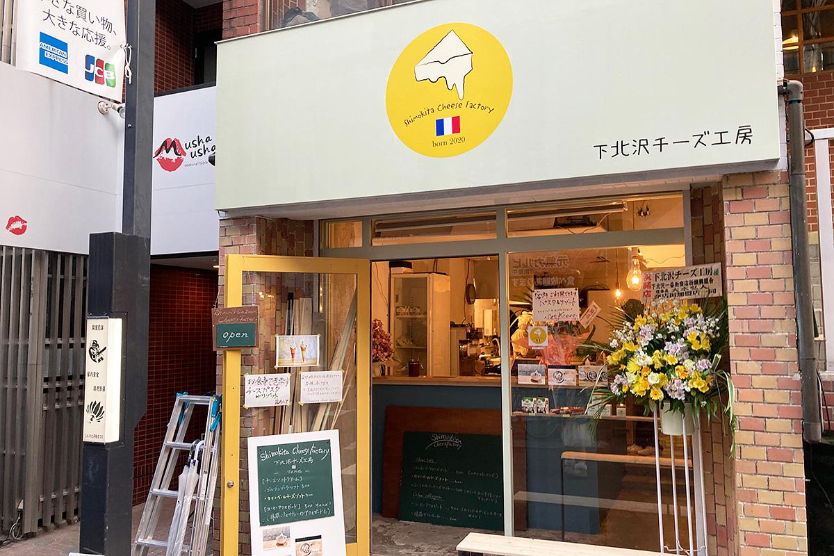 『下北沢チーズ工房』
