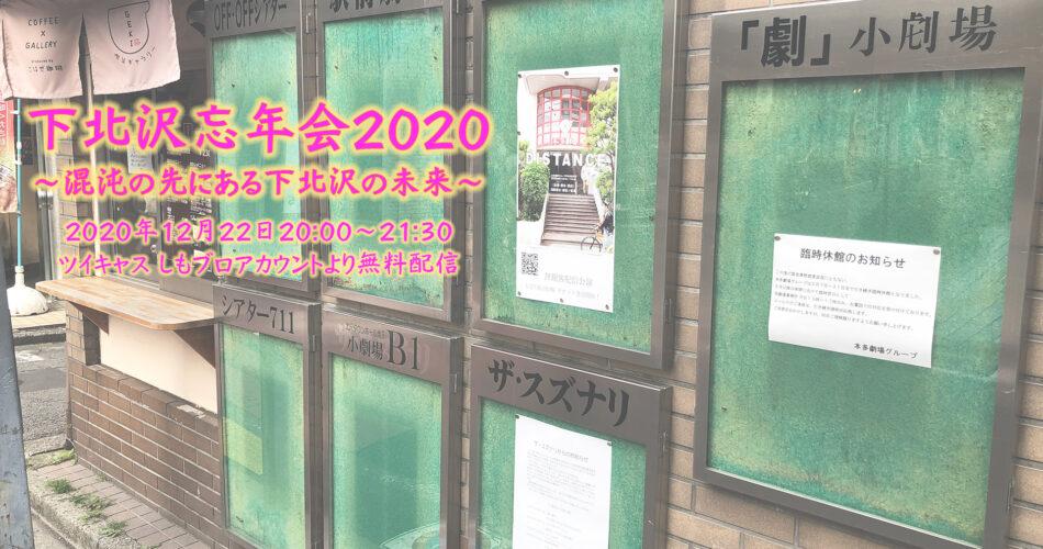 下北沢忘年会2020 ~混沌の先にある下北沢の未来~