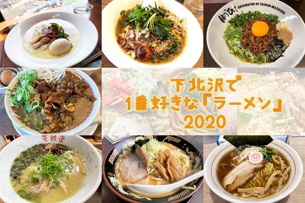 下北沢で1番好きな『ラーメン』2020