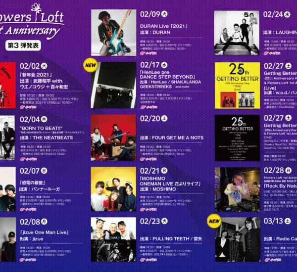 『Flowers Loft』1周年記念イベント第3弾