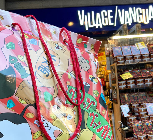ヴィレッジヴァンガードの福袋2021