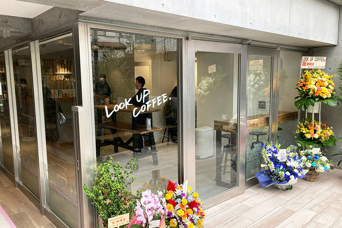 『LOOK UP COFFEE』