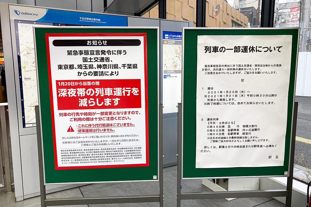 小田急線下北沢駅に掲示されている「列車の一部運休情報」