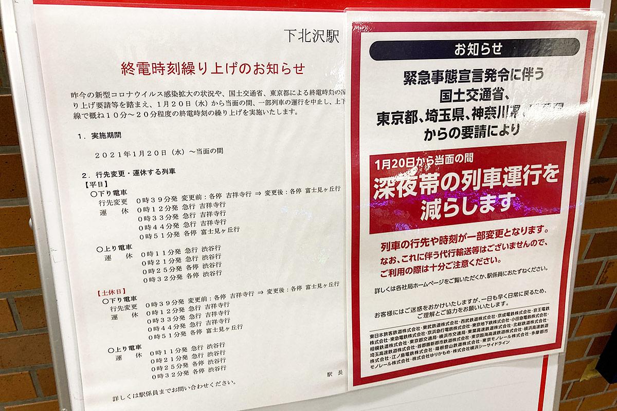 井の頭線下北沢駅に掲示されている「終電時刻繰り上げのお知らせ」