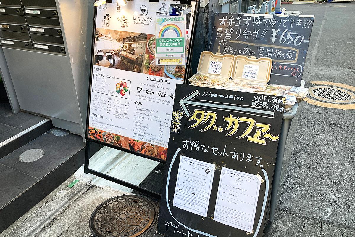 『TAG CAFE(タグカフェ)』は、南口商店街から路地に入った場所にあります