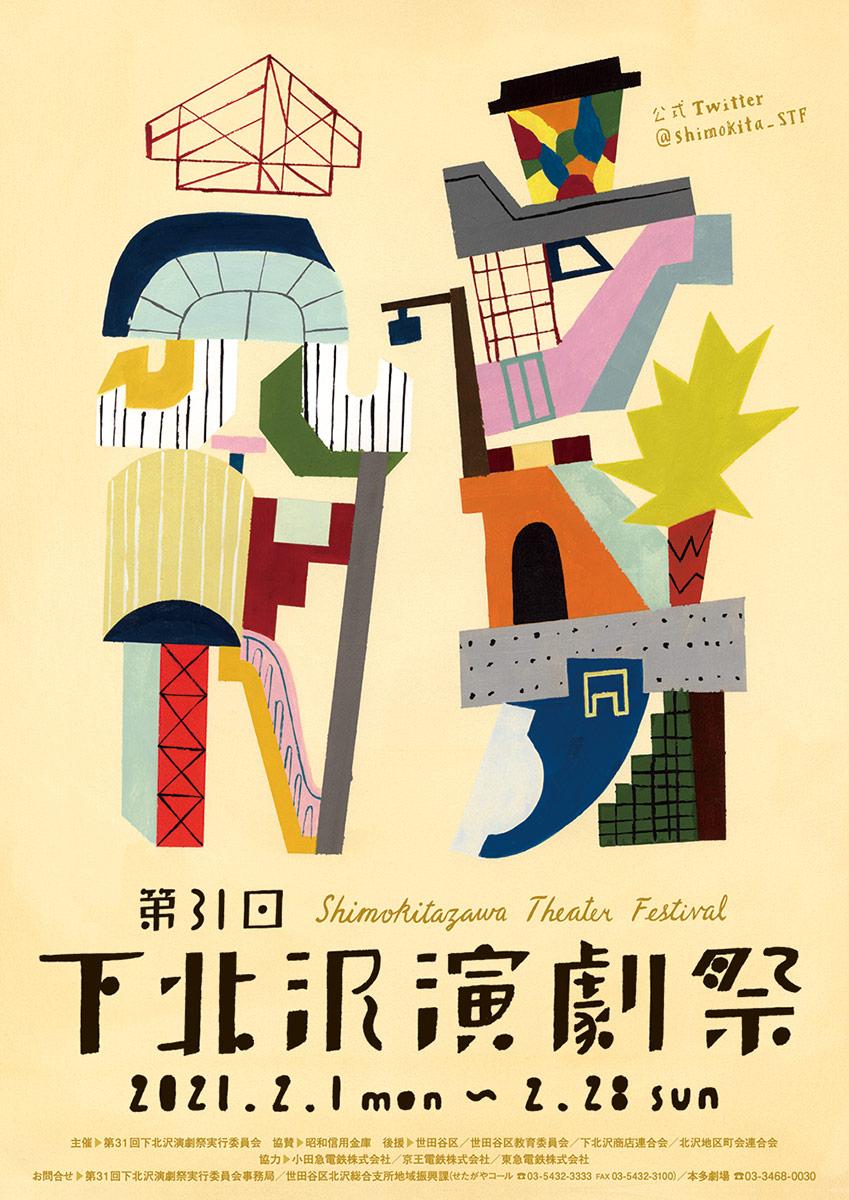 第31回 下北沢演劇祭
