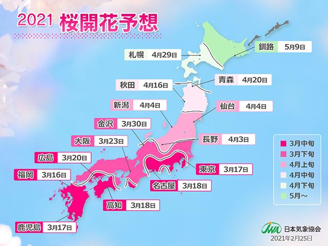 日本気象協会 2021年桜開花予想(第3回)