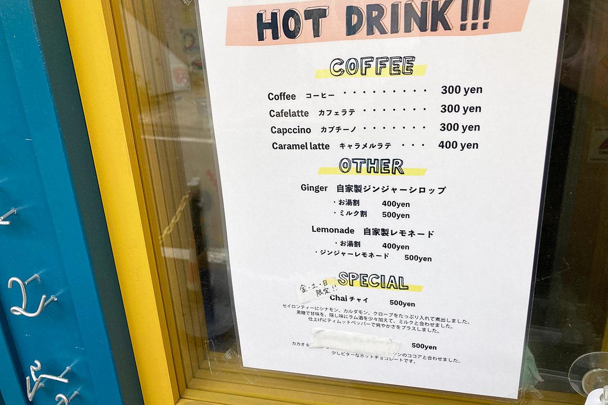 飲み物は「カフェラテ」300円(税込)にしました