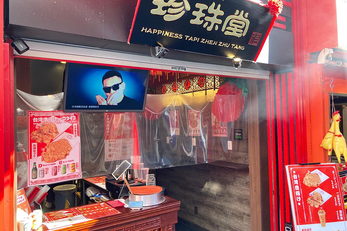正式なお店の名前は『Happiness Tapi 珍珠堂 下北沢店』です。もはやタピオカ感はゼロ
