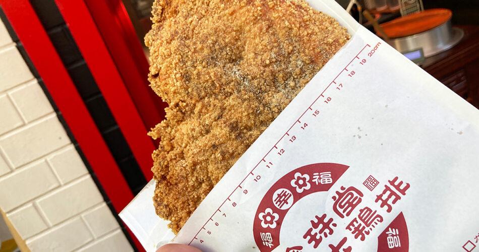 からあげ 台湾 顔より大きな台湾から揚げ専門店『炎旨大鶏排(エンシダージーパイ)』が大須にオープン!
