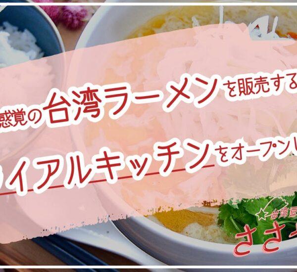 下北沢で新感覚の台湾ラーメンを販売するトライアルキッチンをオープンしたい!