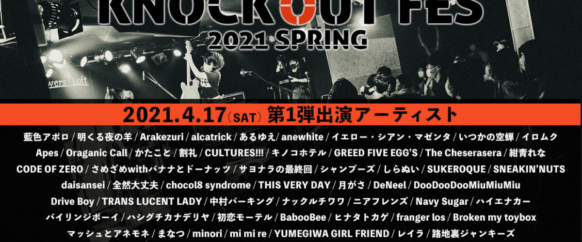 「KNOCKOUT FES 2021 spring」出演者第1弾解禁