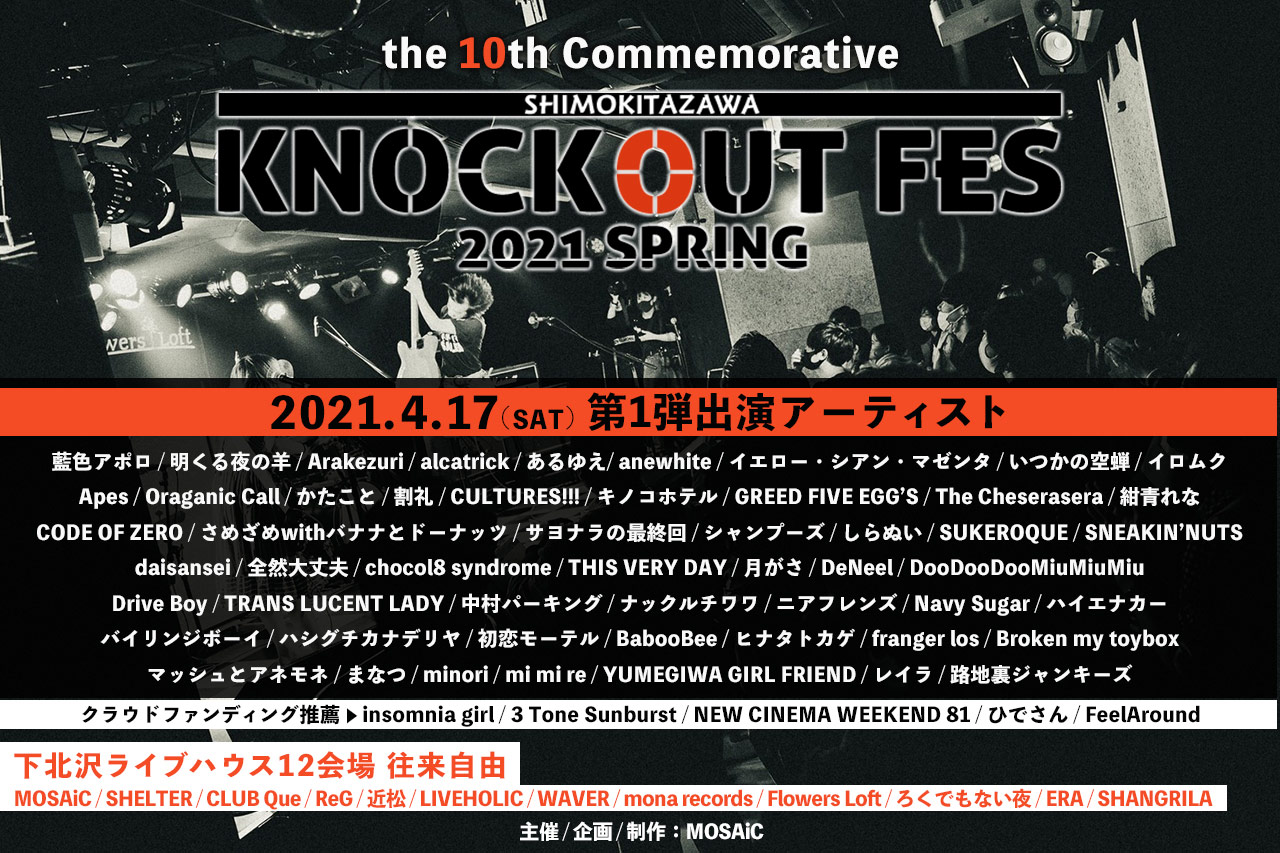 「KNOCKOUT FES 2021 spring」出演者第1弾解禁