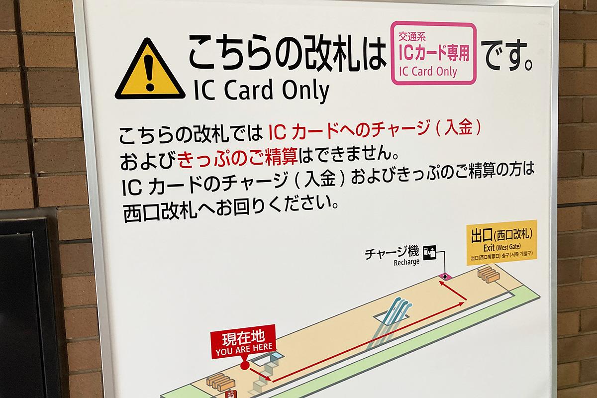 尚、交通系ICカード専用なのでご注意ください