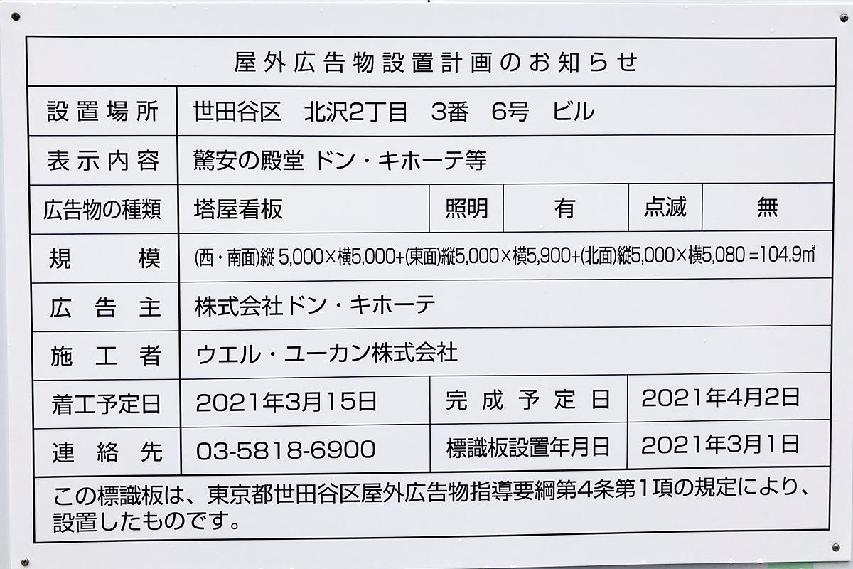 『ドン・キホーテ下北沢店(仮称)』屋外広告物設置計画のお知らせ