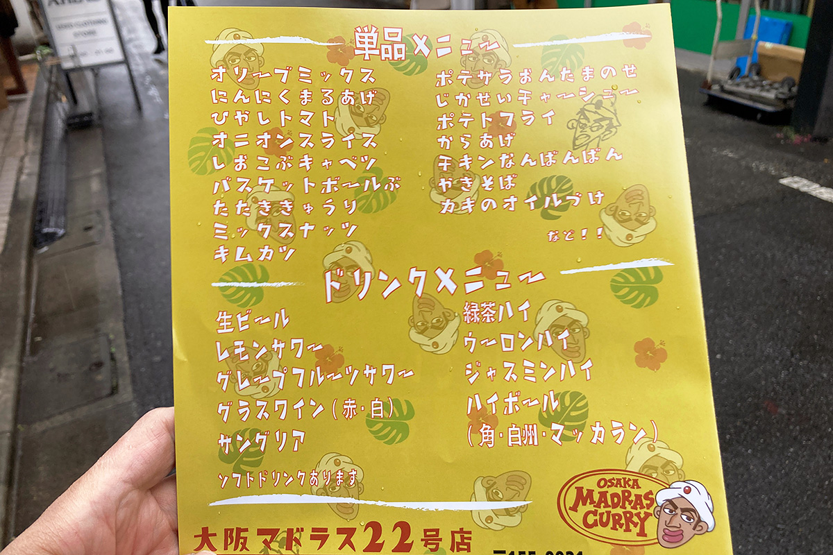 『大阪マドラス22号店』単品メニューやドリンクメニューはこんな感じ