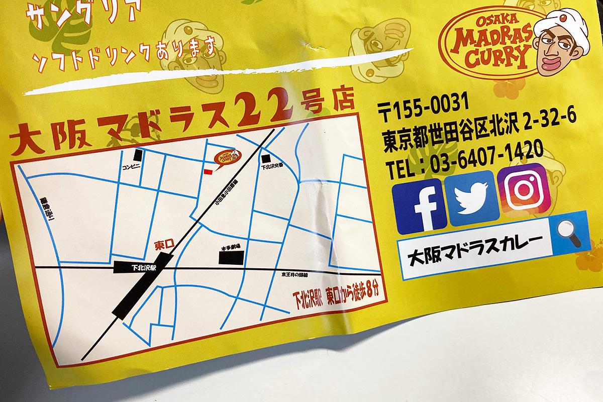 地図に下北沢駅東口から徒歩8分って書いてありますけど、たぶん3・4分です、、、