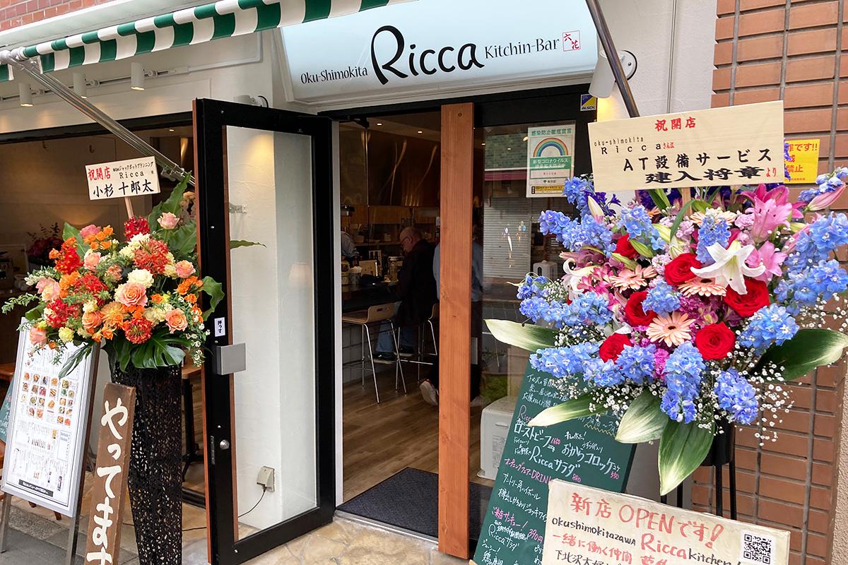 『Ricca(りっか)』さんは、居酒屋の名店『都夏』さんのお隣