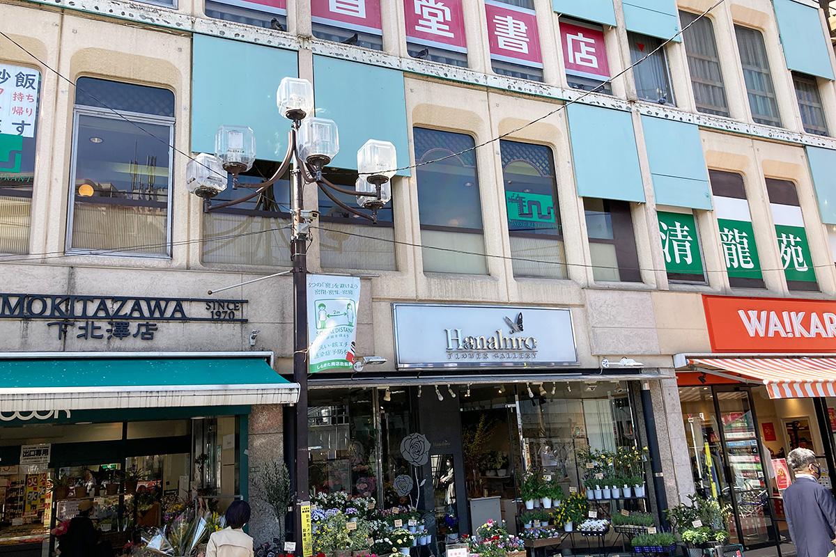 下北沢駅徒歩30秒、ピーコックのビルの2階です