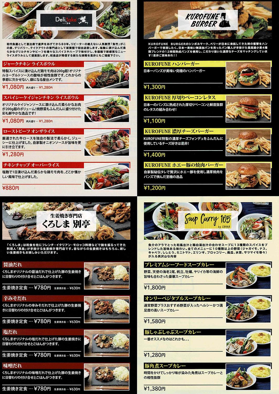 『DELICIOUS FACTORY』出店レストランのメニューの一部