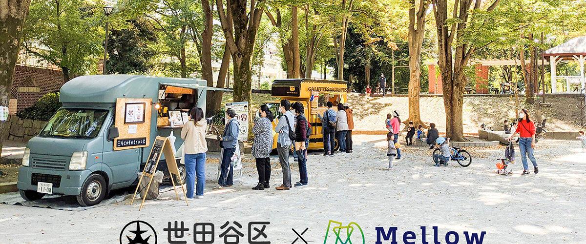 Mellow、東京都世田谷区と23区初となる多面的ショップ・モビリティ活用のための連携協定を締結