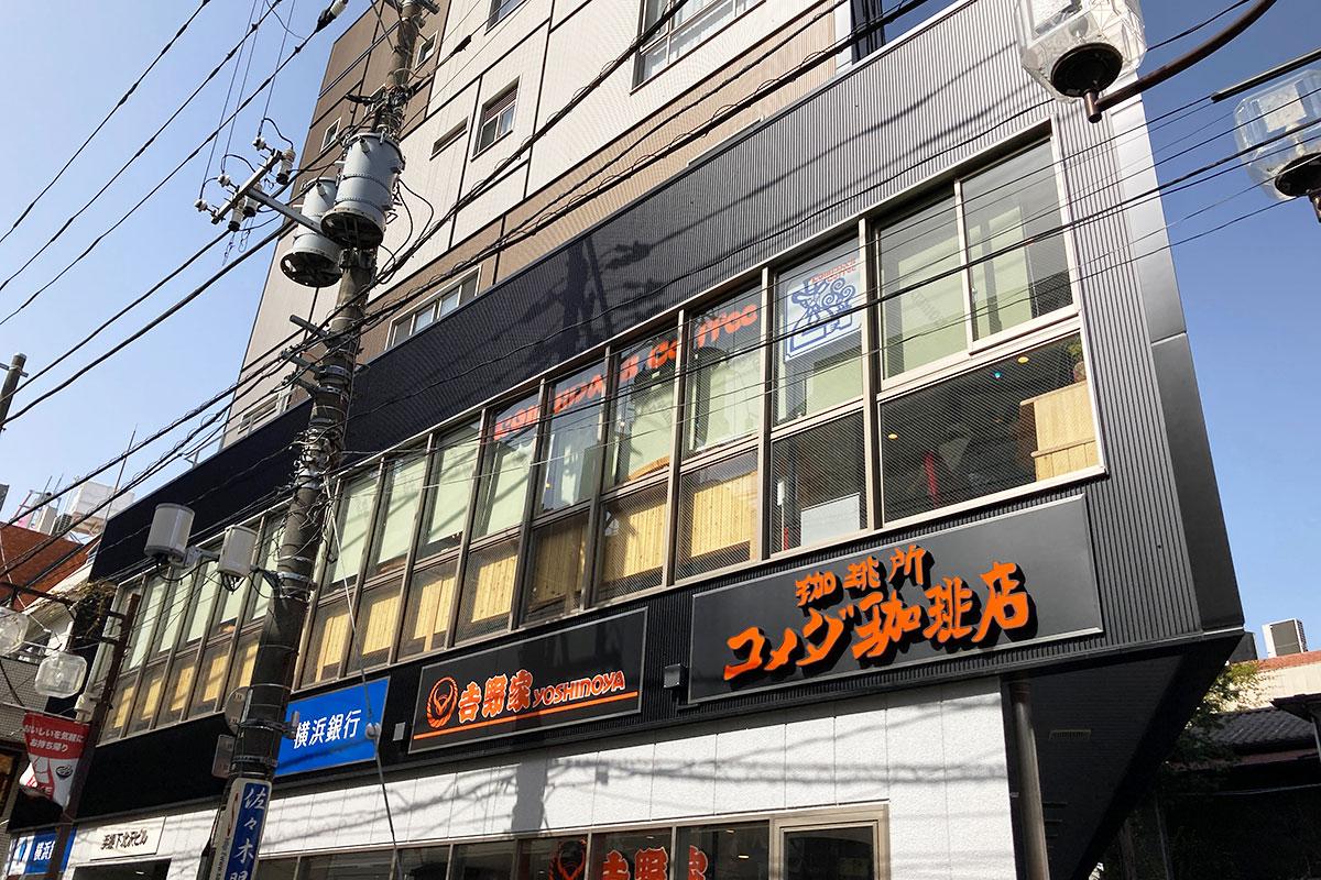 昨年9月にオープンした、『コメダ珈琲店 下北沢店』
