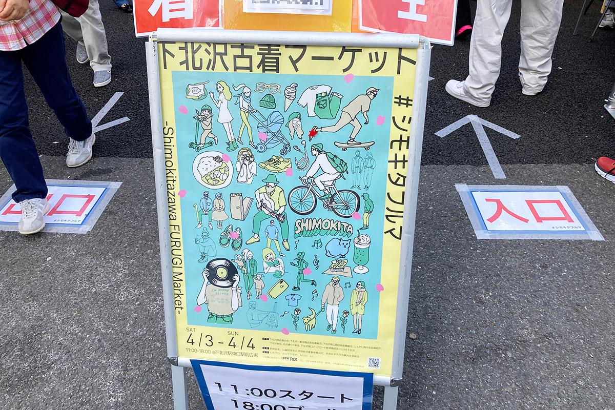 「下北沢古着マーケット-Shimokitazawa FURUGI Market-vol.3」