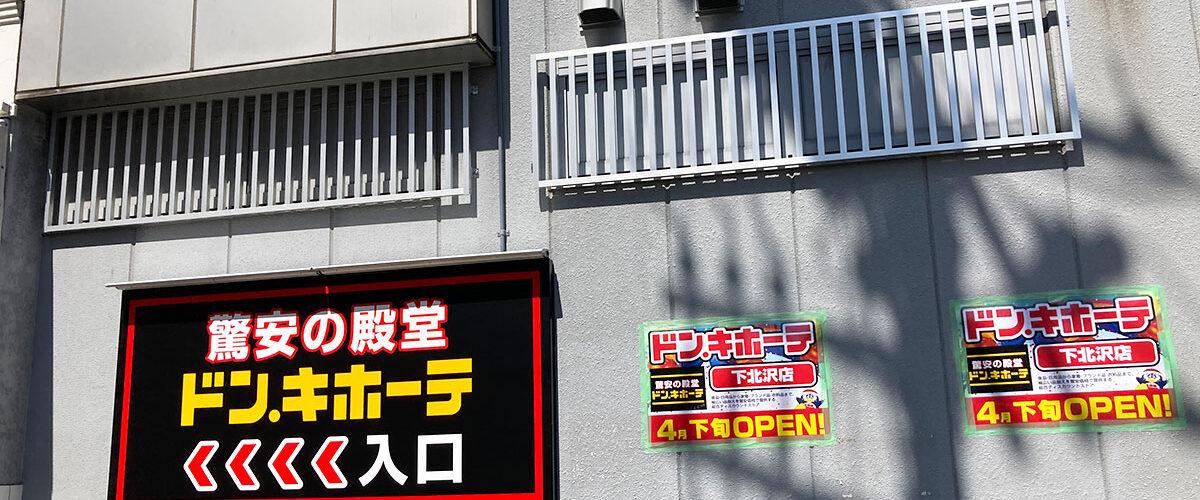『ドン・キホーテ下北沢店(仮称)』