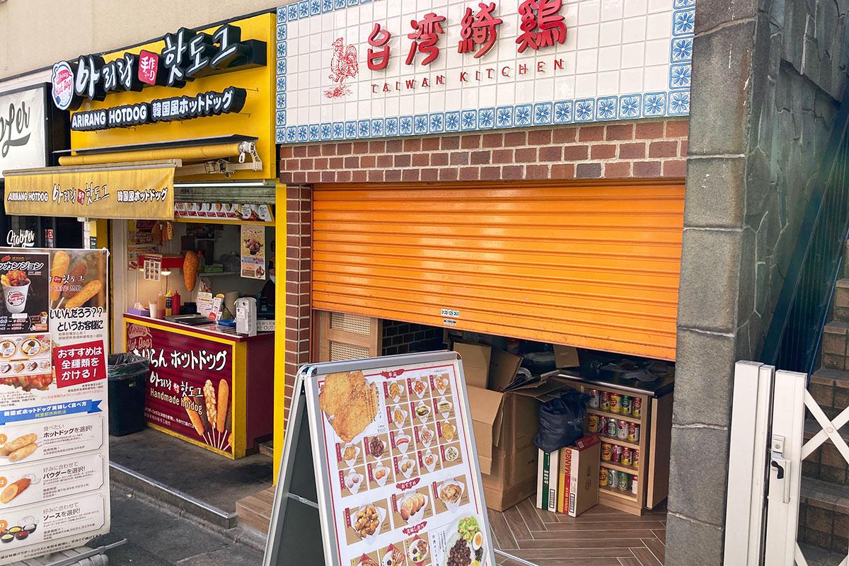 『台湾綺鶏(台湾キッチン)』