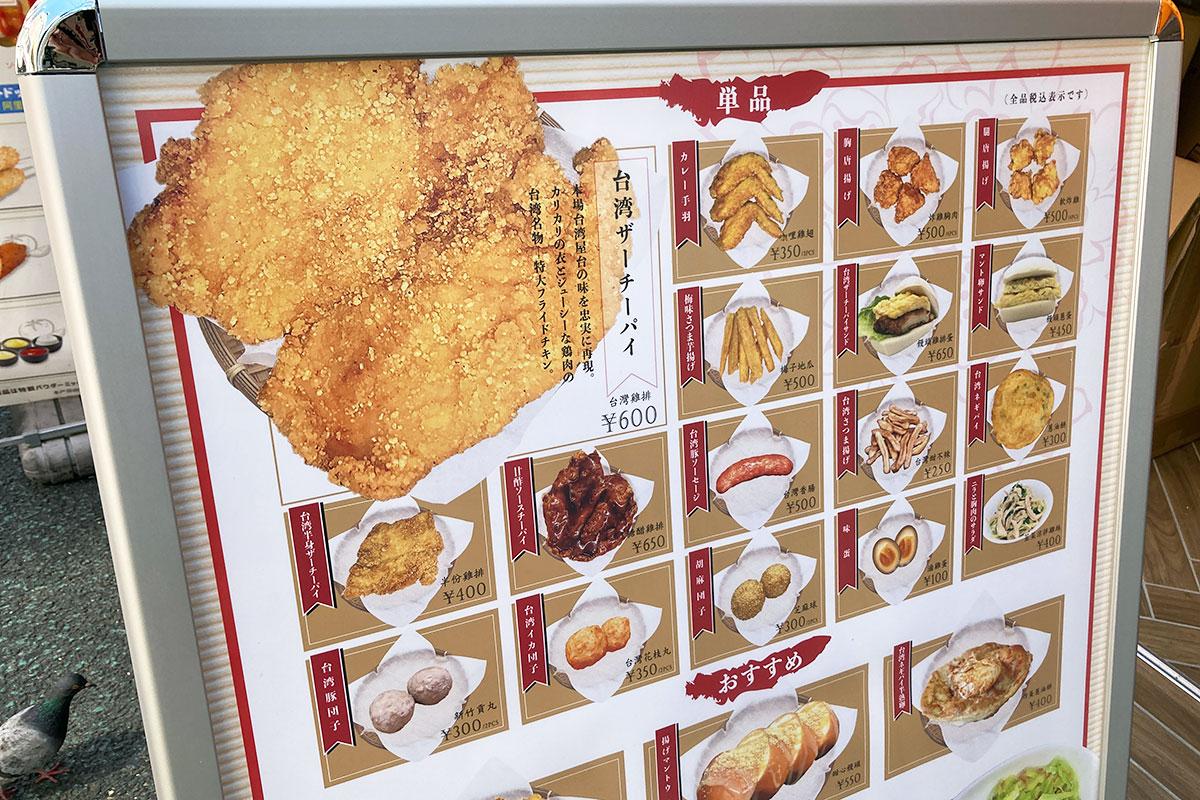 炸雞排(台湾ザーチーパイ)600円