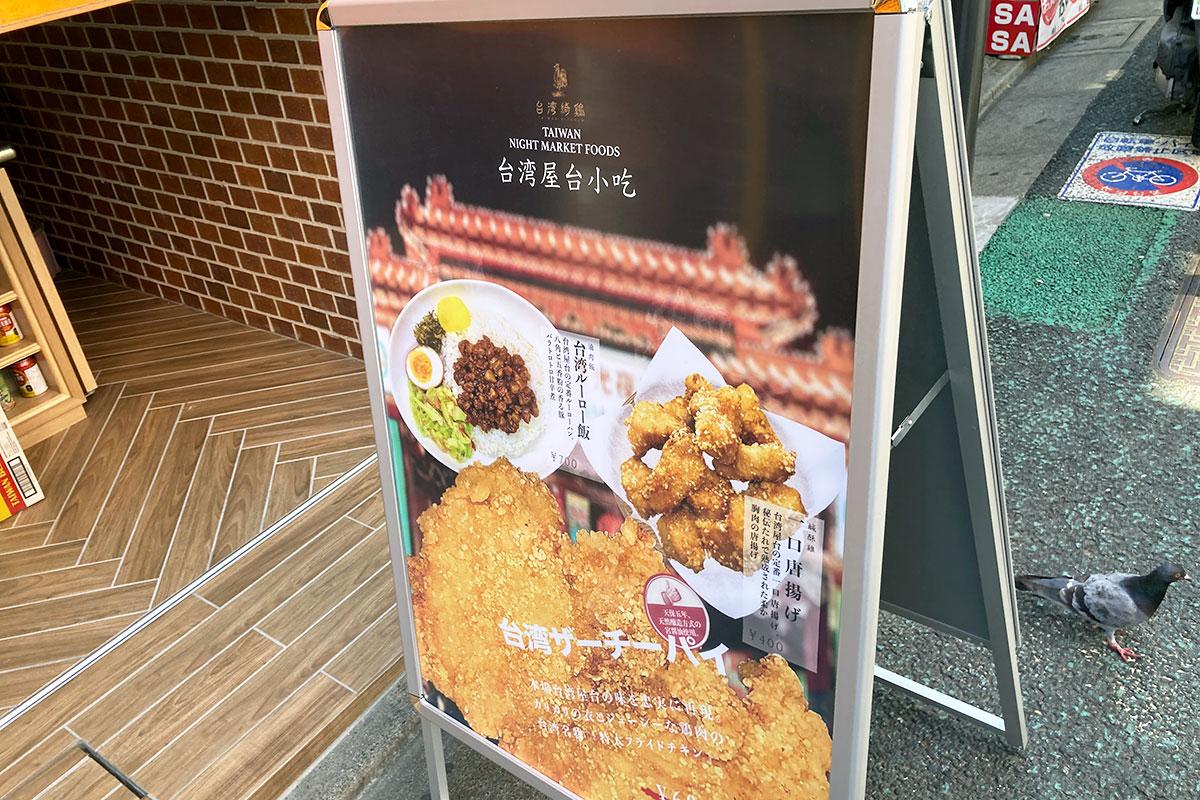 台湾ザーチーパイ
