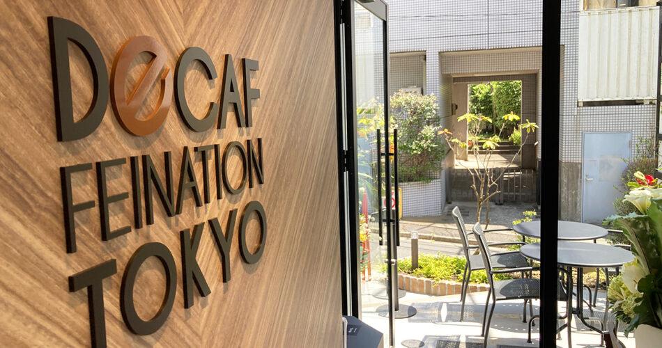 DECAFFEINATION TOKYO(ディカフェネイショントーキョー)