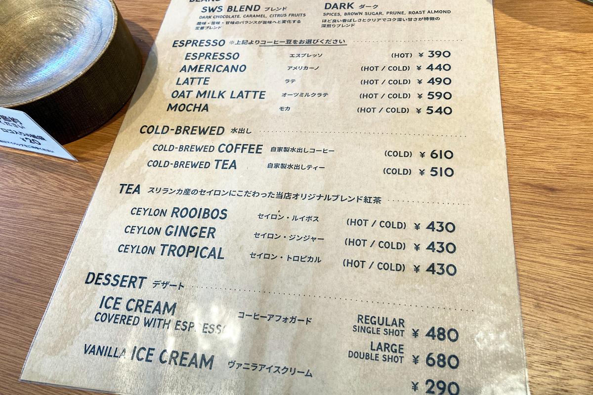 ドリンクメニューはコーヒーと紅茶、コーヒーは2種類の豆から選ぶことができます