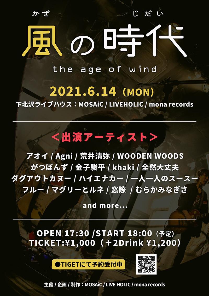 下北沢周遊イベント『風の時代』