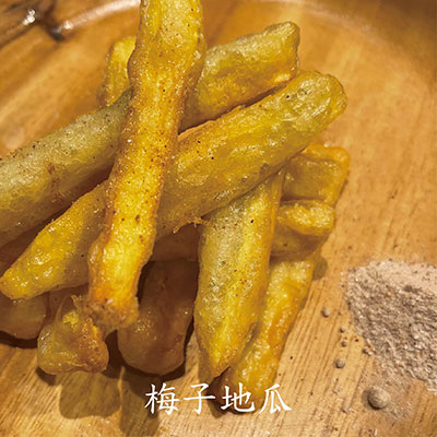 梅子地瓜(梅味さつま芋揚げ)500円