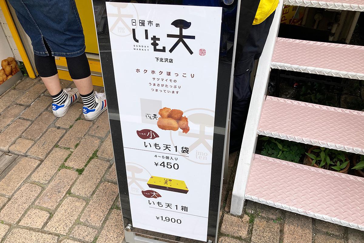 『日曜市のいも天 下北沢店』のメニュー