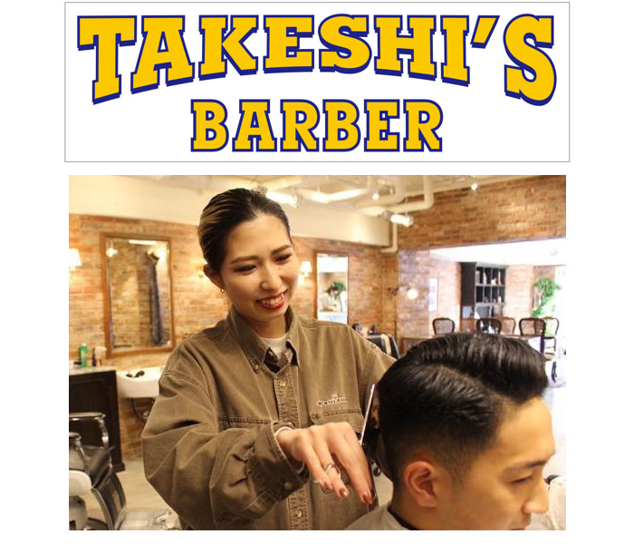1-4 「TAKESHI'S BARBER」