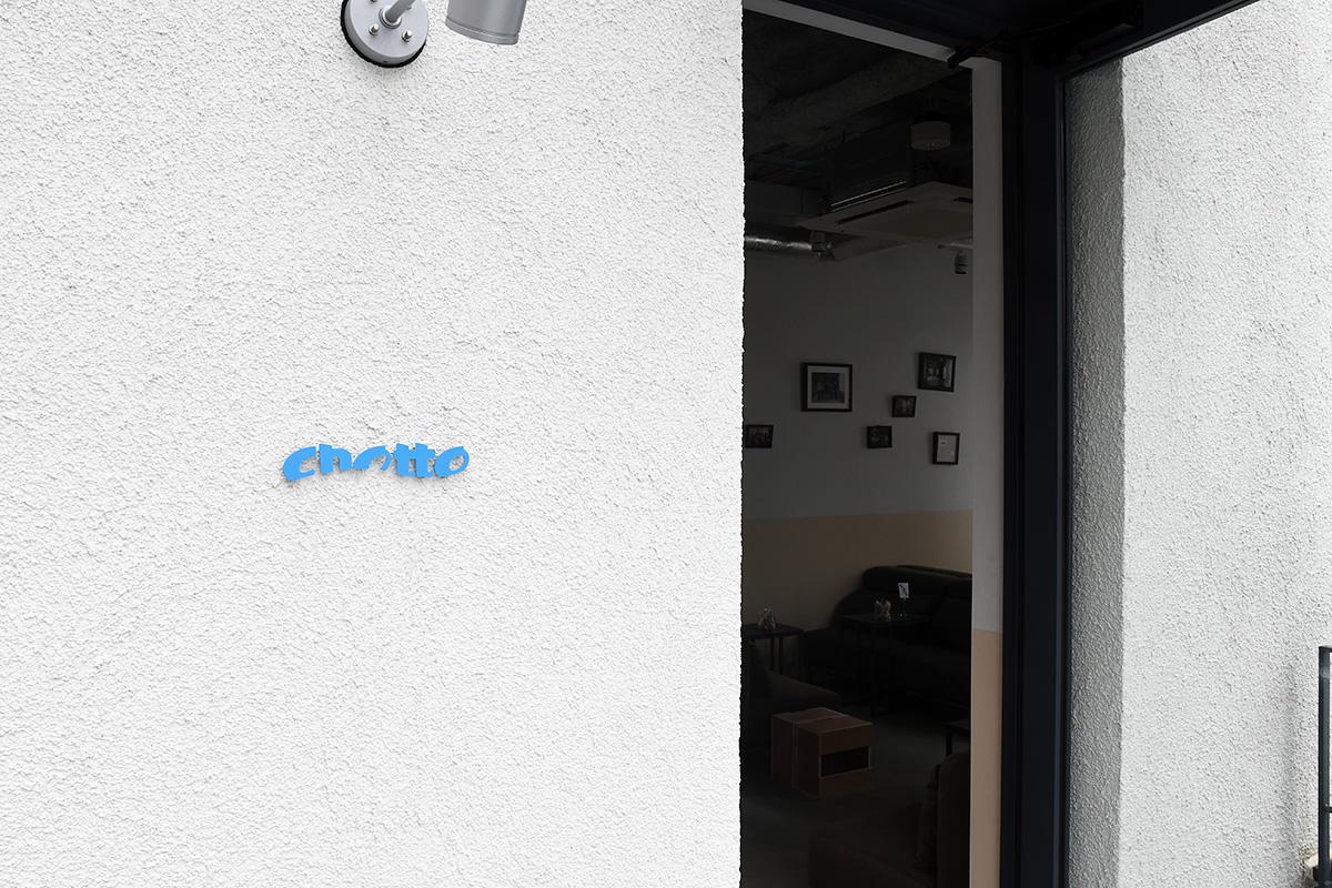 Room_2−3 「chotto」 SHISHA