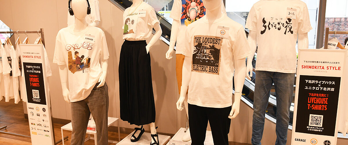 下北沢ライブハウス18店舗オリジナルTシャツを展示しているユニクロ下北沢店
