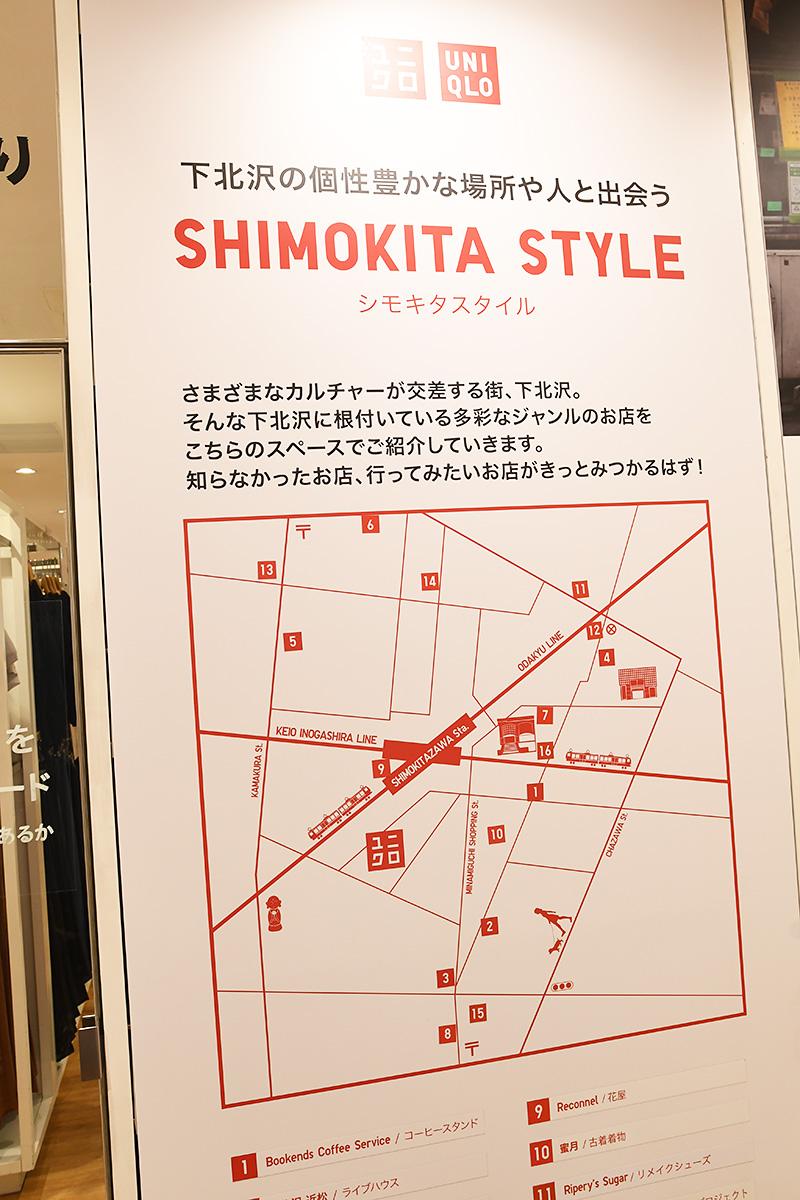 下北沢の個性豊かな場所や人と出会う 「SHIMOKITA STYLE」  さまざまなカルチャーが交差する街、下北沢。そんな下北沢に根付いている多彩なジャンルのお店をこちらのスペースでご紹介していきます。知らなかったお店、行ってみたいお店がきっとみつかるはず!