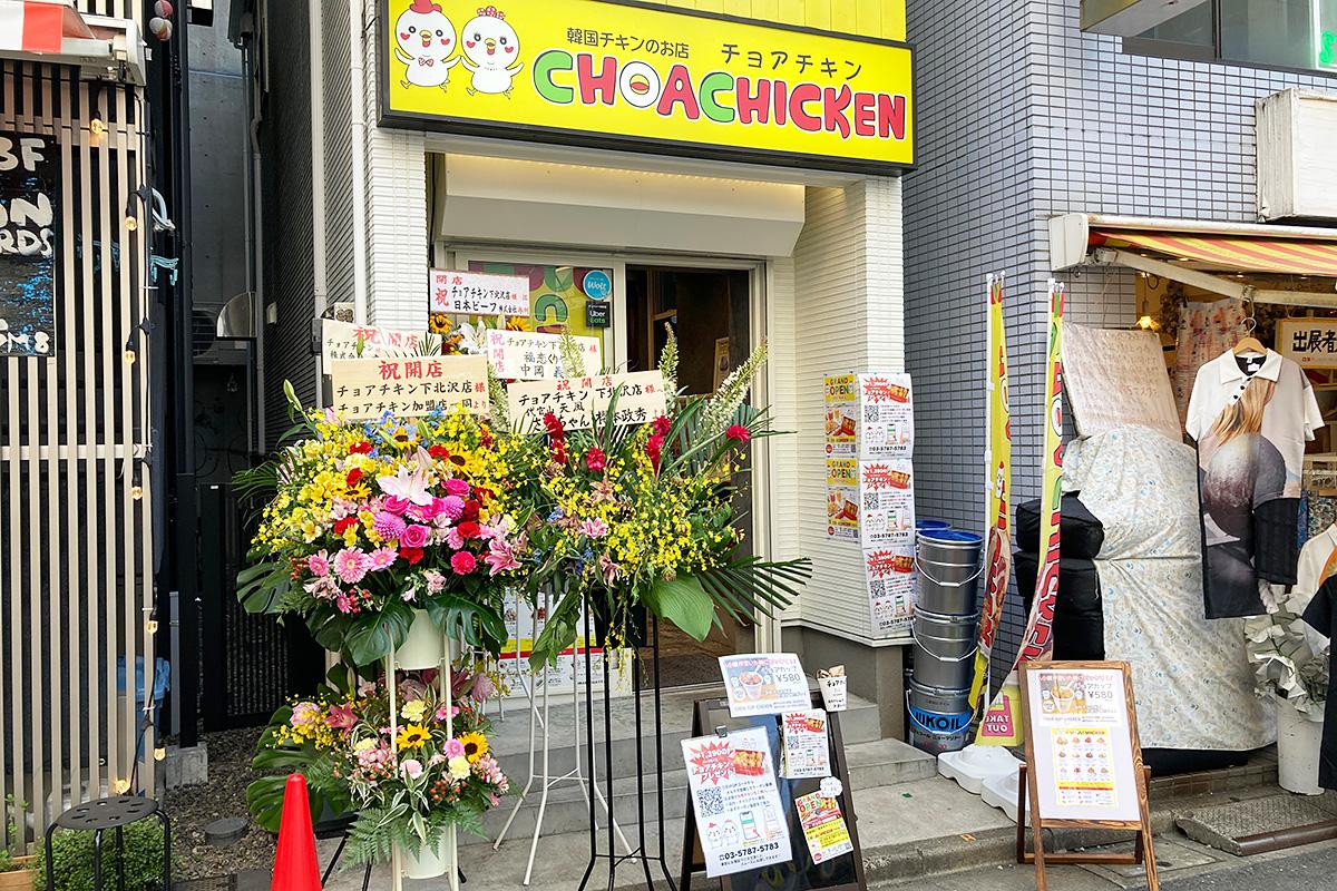 『チョアチキン(CHOACHICKEN)下北沢店』