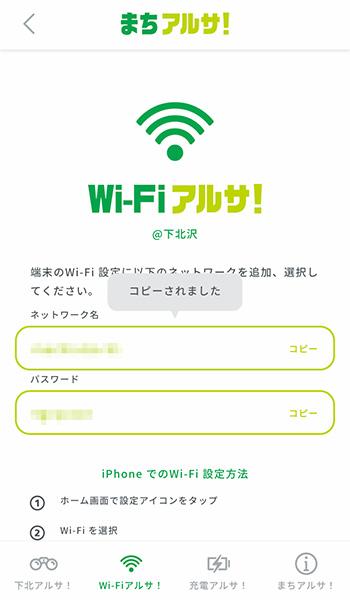 アプリをインストールすると、こんな感じでWiFiも無料で使うことができます